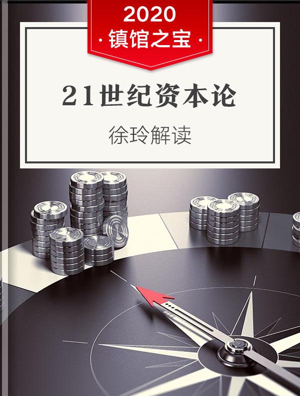 《21世纪资本论》| 徐玲解读
