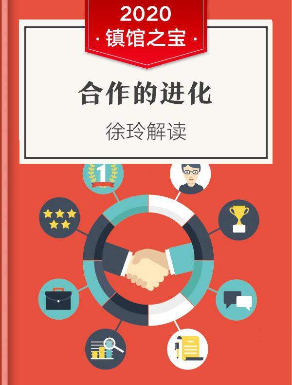 《合作的进化》| 徐玲解读