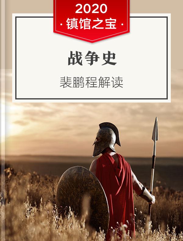 《战争史》| 裴鹏程解读