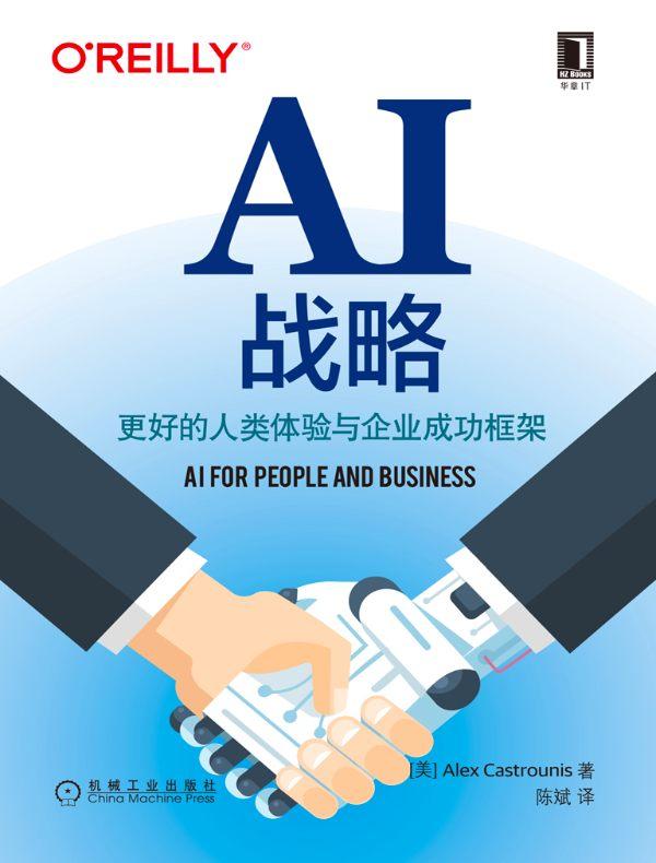 AI战略:更好的人类体验与企业成功框架