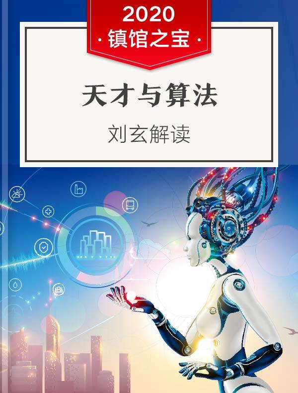 《天才与算法》| 刘玄解读