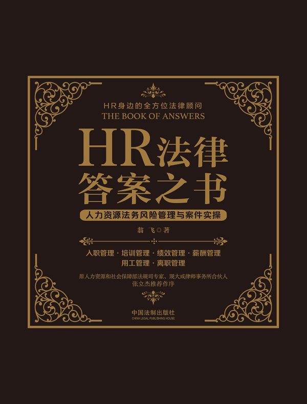 HR法律答案之书:人力资源法务风险管理与案件实操