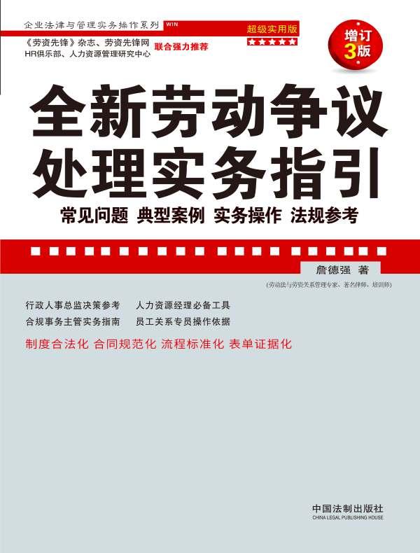 一本书读懂你不知道的劳动用工风险