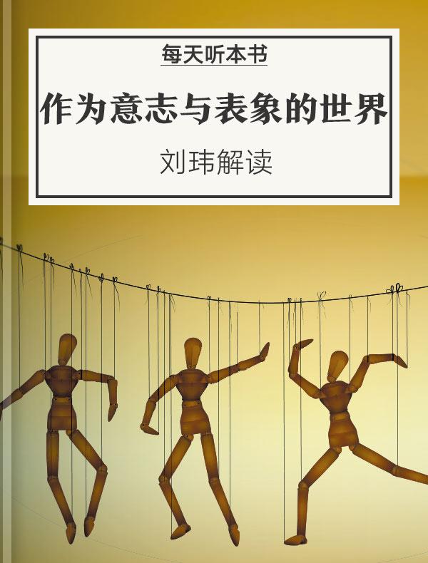《作为意志与表象的世界》| 刘玮解读