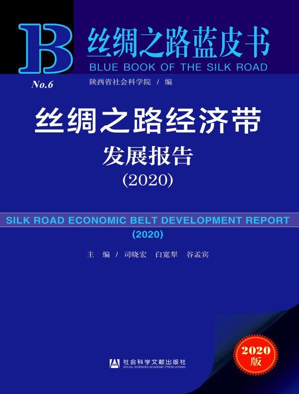 丝绸之路经济带发展报告(2020)(丝绸之路蓝皮书)
