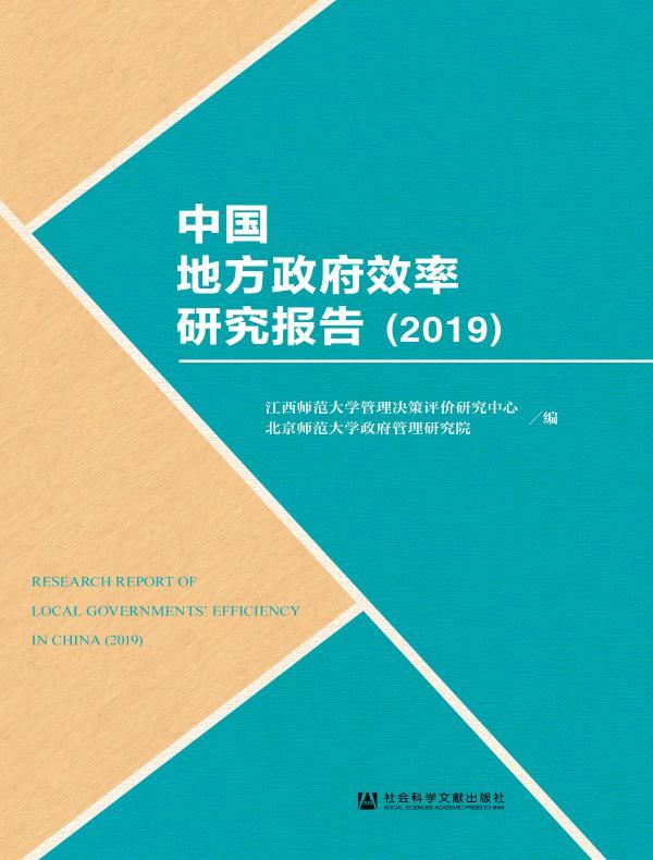 中国地方政府效率研究报告(2019)