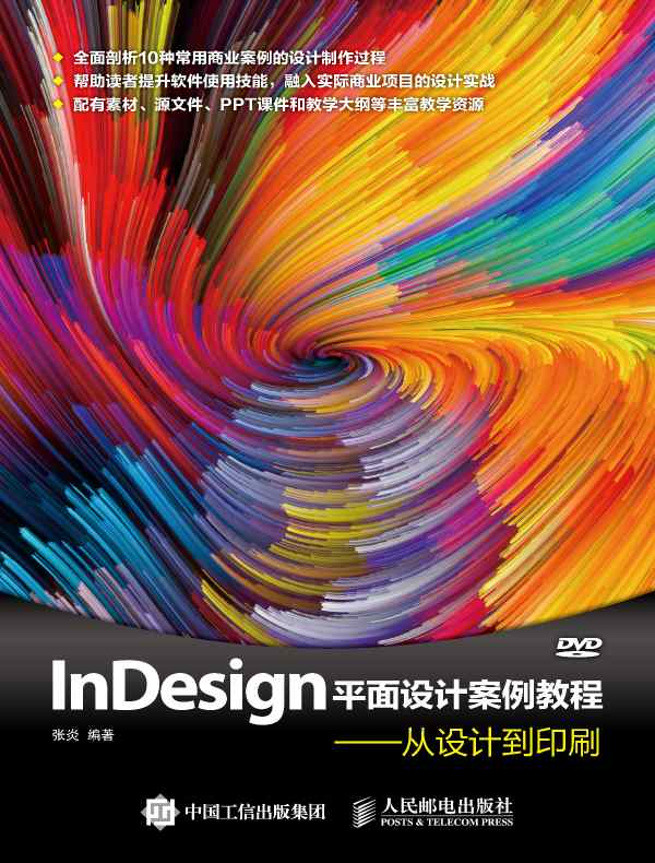InDesign平面设计案例教程:从设计到印刷