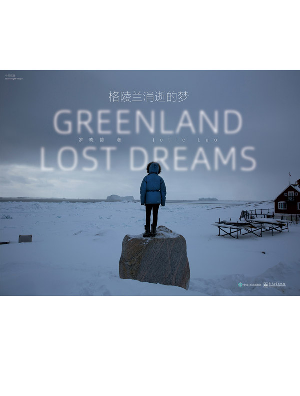 格陵兰消逝的梦