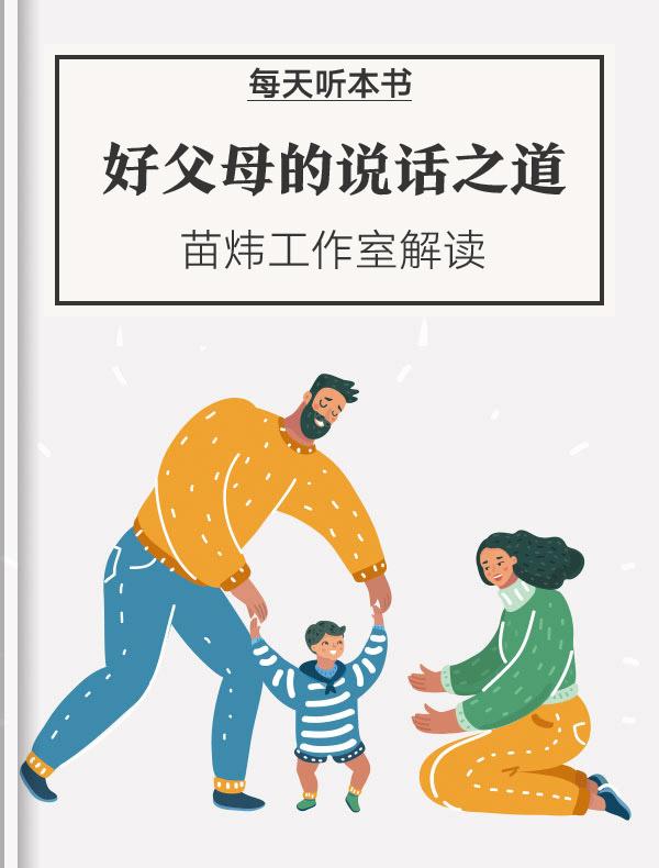 《好父母的说话之道》| 苗炜工作室解读