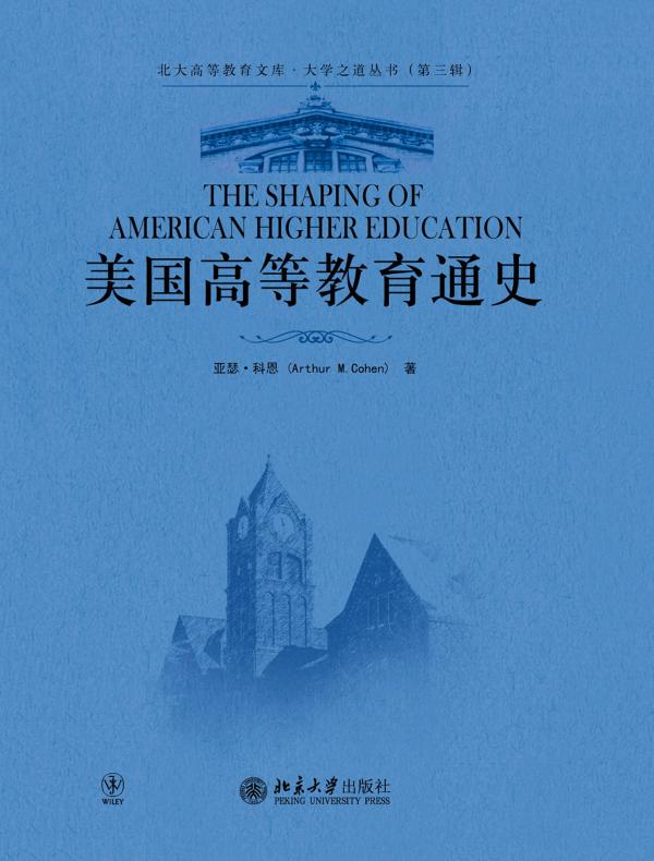 美国高等教育通史