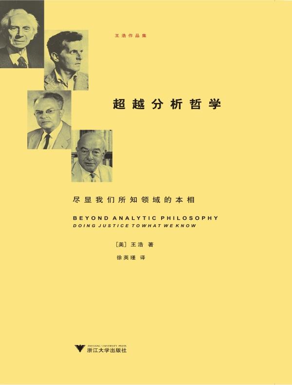 超越分析哲学:尽显我们所知领域的本相
