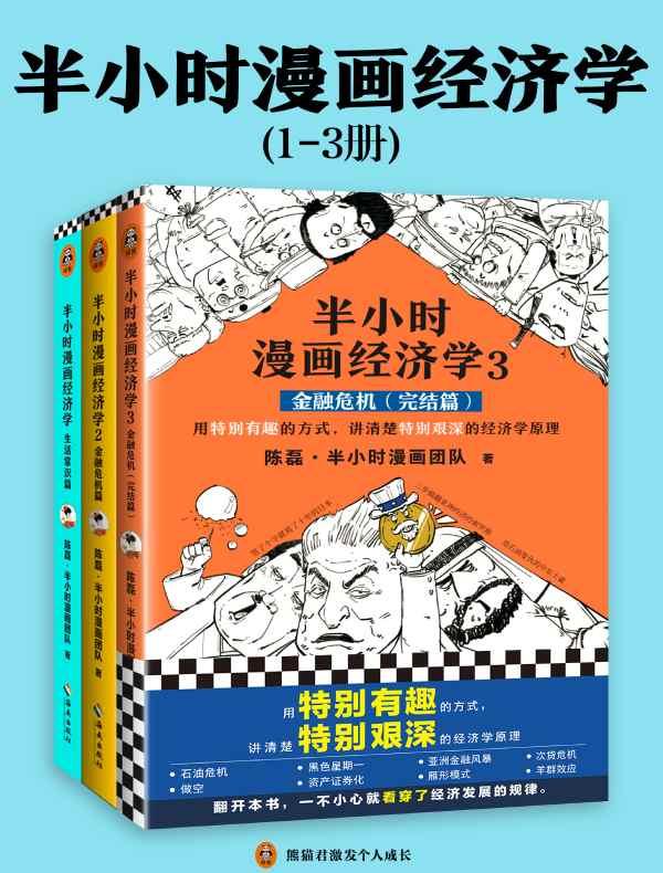 半小时漫画经济学系列(全三册)