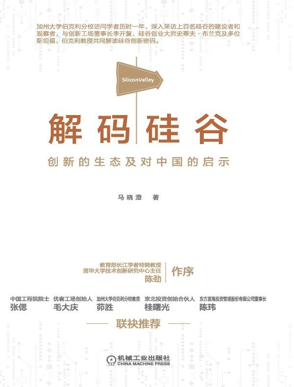 解码硅谷:创新的生态及对中国的启示