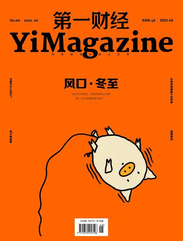 第一财经(月刊 2019年06期)
