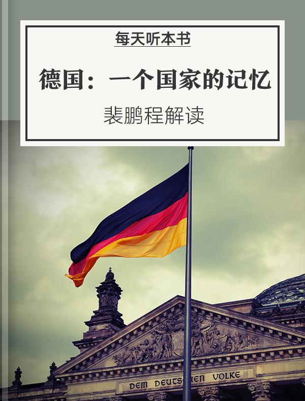 《德国:一个国家的记忆》| 裴鹏程解读