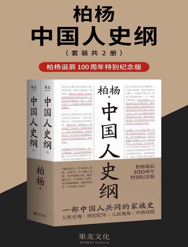 中国人史纲(共二册)