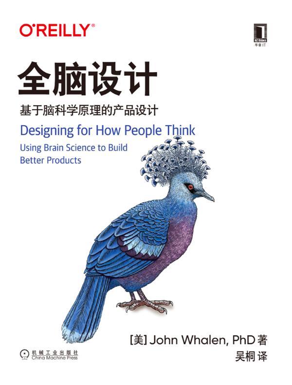 全脑设计:基于脑科学原理的产品设计