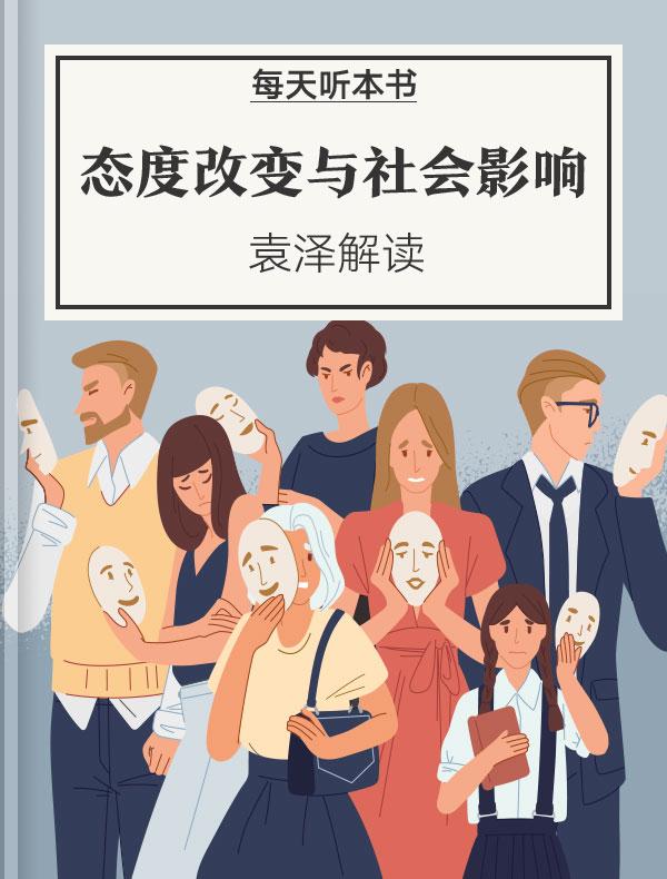 《态度改变与社会影响》| 袁泽解读