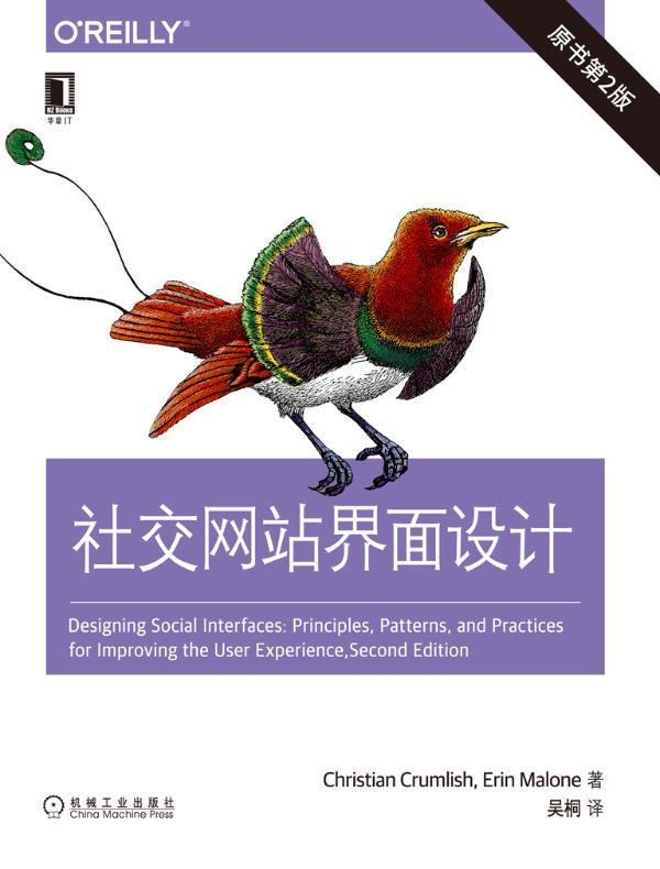 社交网站界面设计(原书第2版)