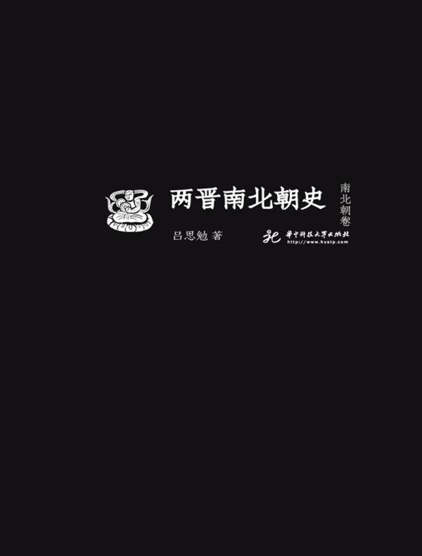 两晋南北朝史·南北朝卷(吕思勉文丛精校版)
