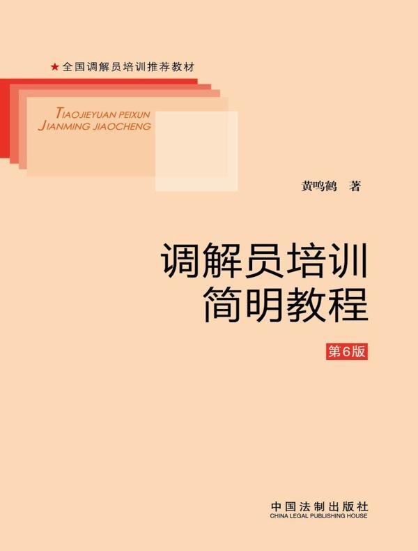 调解员培训简明教程(第6版)