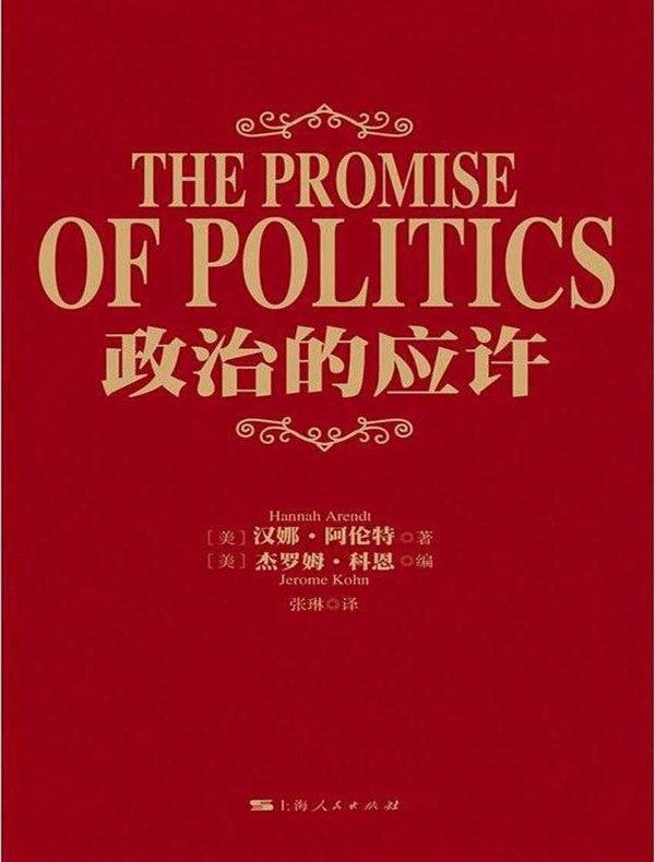 政治的应许