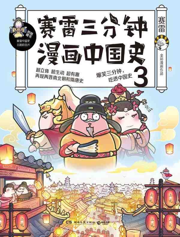 赛雷三分钟漫画中国史 3