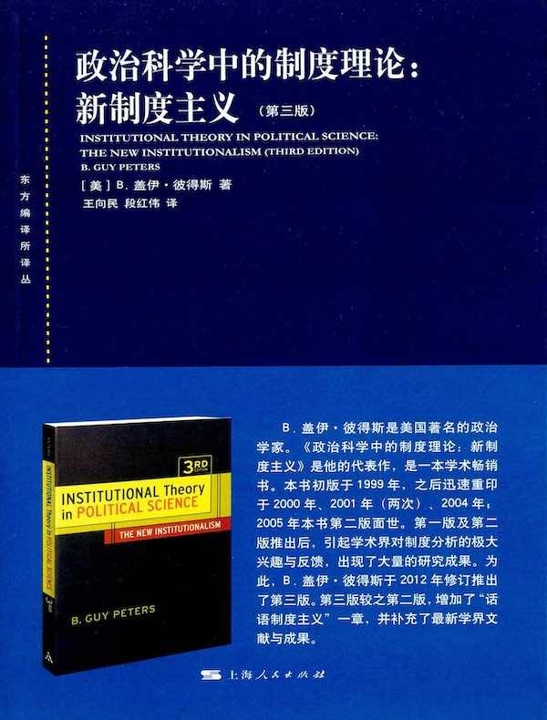政治科学中的制度理论:新制度主义(第三版)