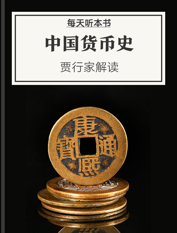 《中国货币史》|贾行家解读