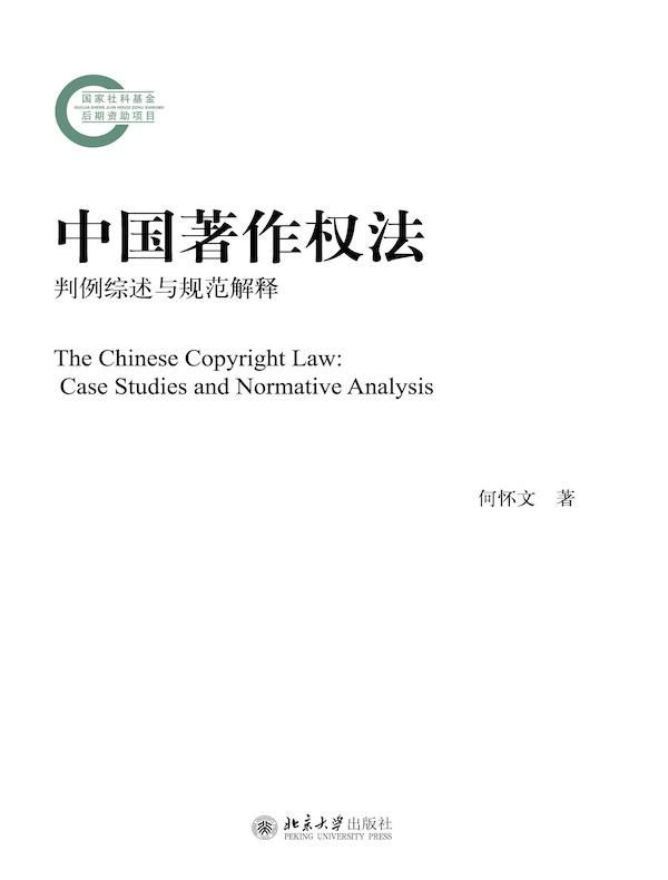 中国著作权法:判例综述与规范解释