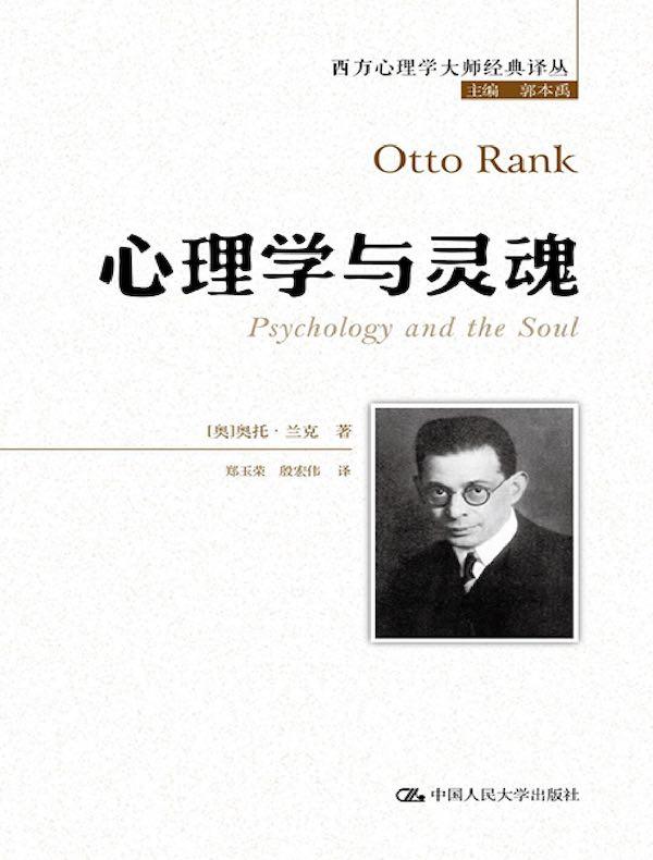 心理学与灵魂(西方心理学大师经典译丛)