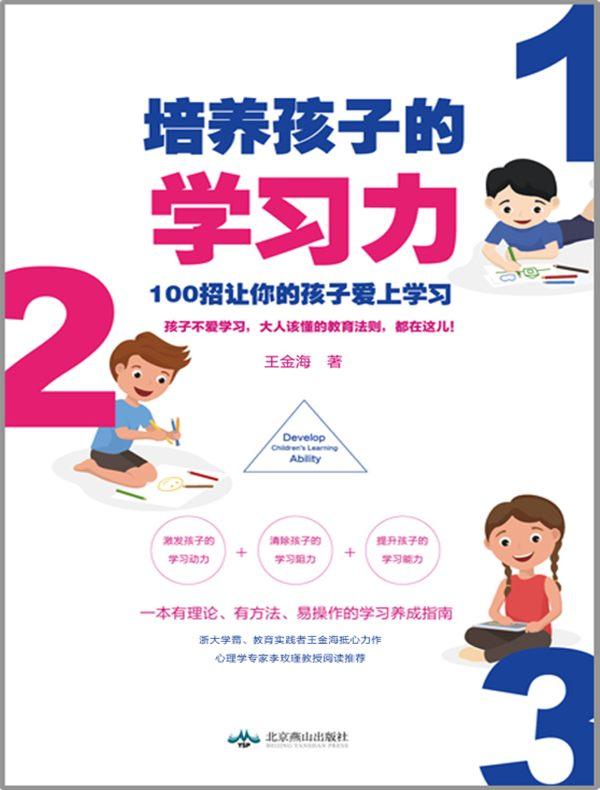培养孩子的学习力