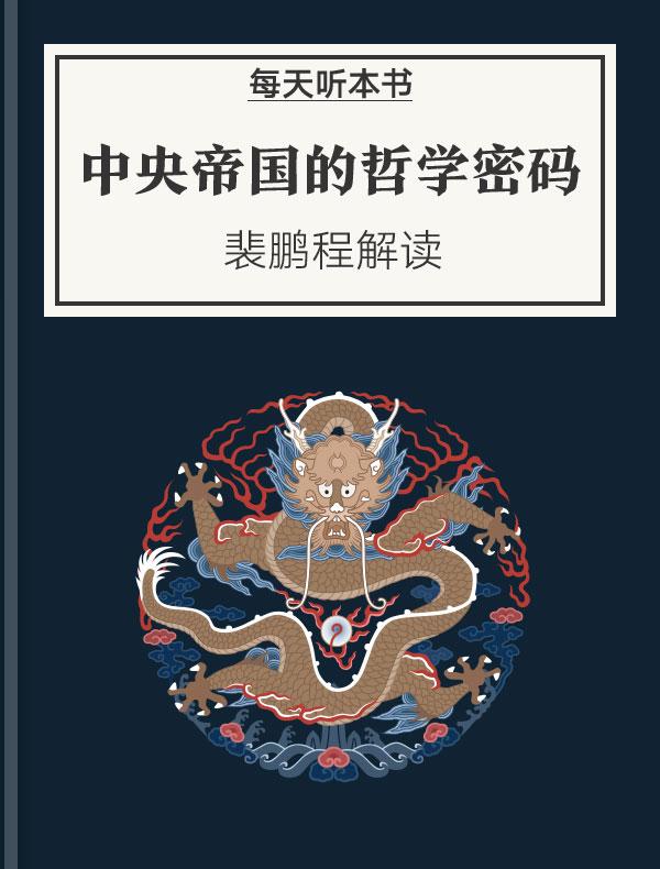 《中央帝国的哲学密码》| 裴鹏程解读