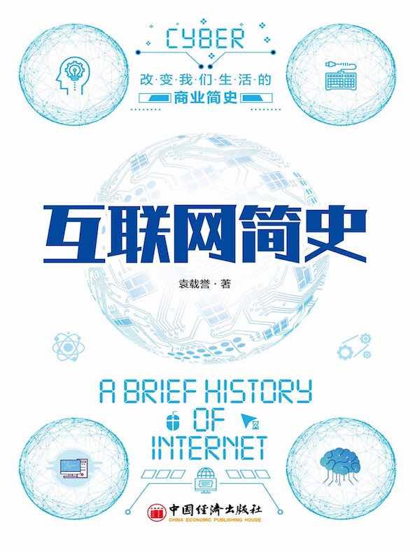 互联网简史