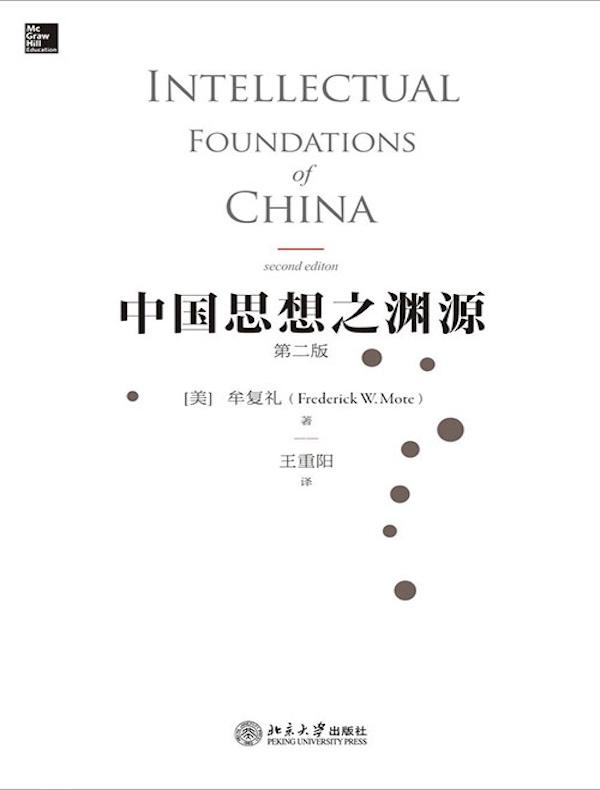 中国思想之渊源(第二版)
