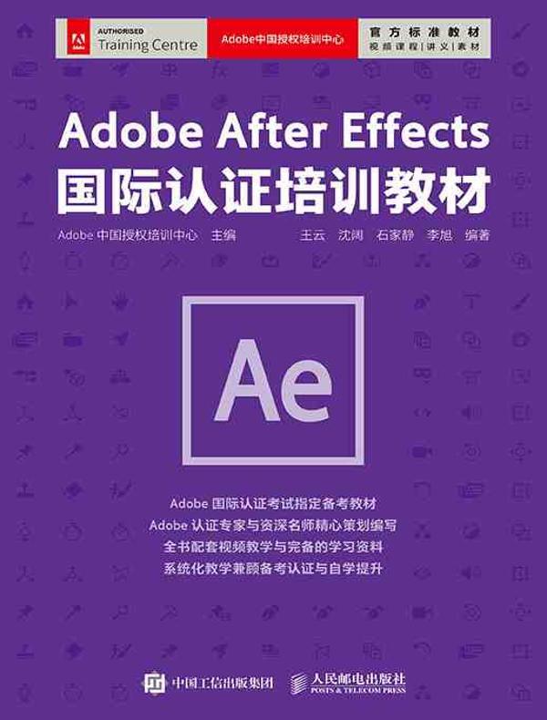 Adobe After Effects 国际认证培训教材
