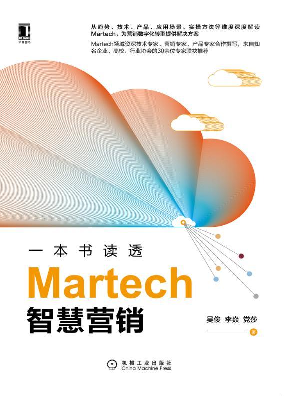 一本书读透Martech智慧营销