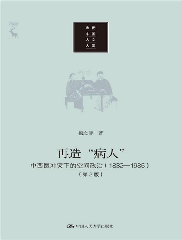 """再造""""病人"""":中西医冲突下的空间政治(1832—1985)(第2版)"""