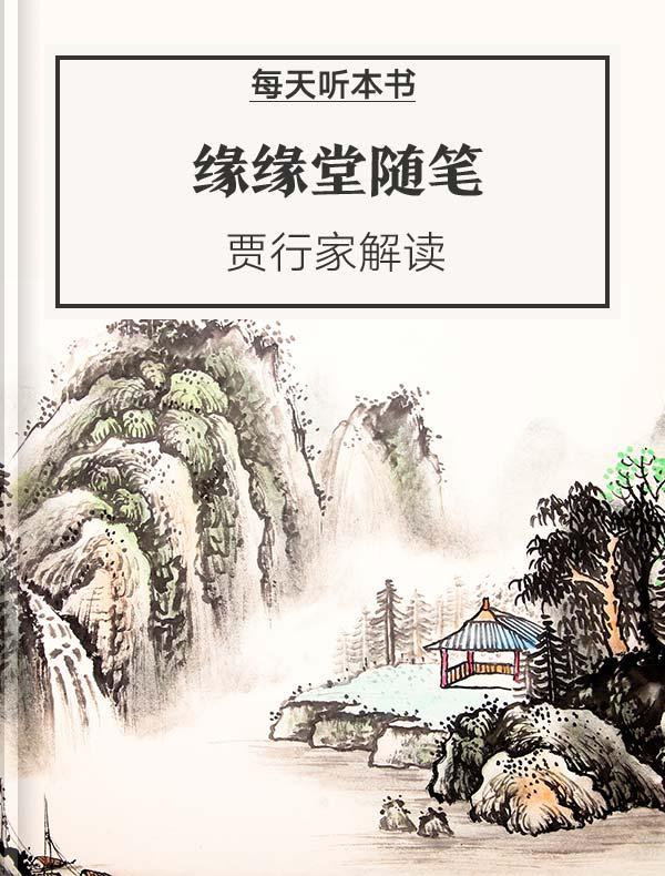 《缘缘堂随笔》|贾行家解读