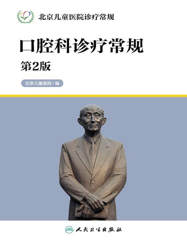 口腔科诊疗常规(第2版 北京儿童医院诊疗常规丛书)