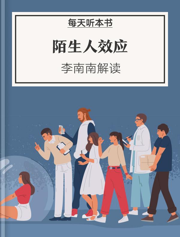 《陌生人效应》 | 李南南解读