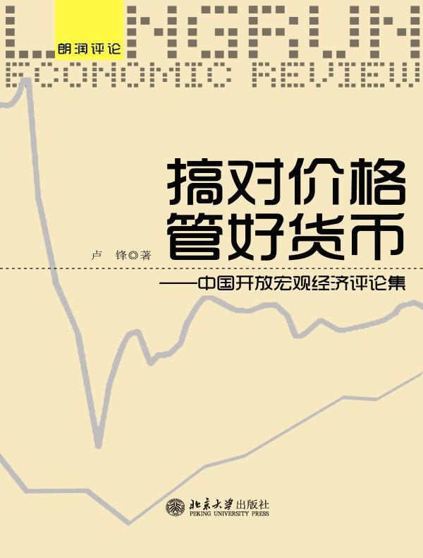搞对价格 管好货币:中国开放宏观经济评论集