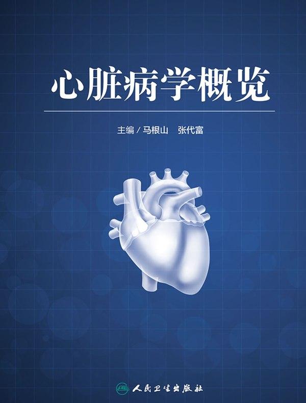 心脏病学概览