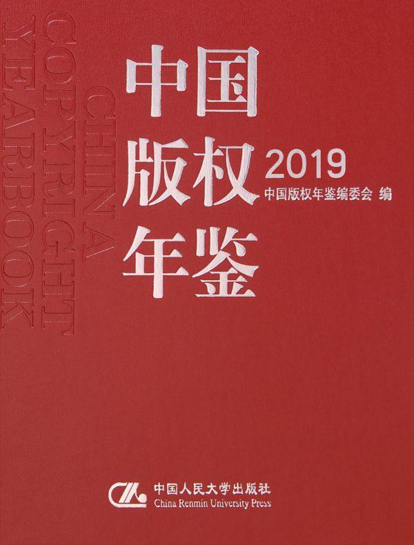 中国版权年鉴2019
