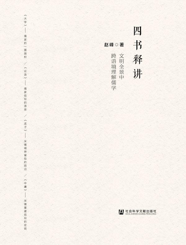 四书释讲:文明全景中跨语境理解儒学