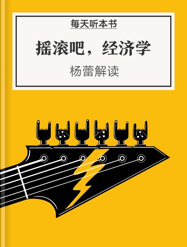 《摇滚吧,经济学》  杨蕾解读