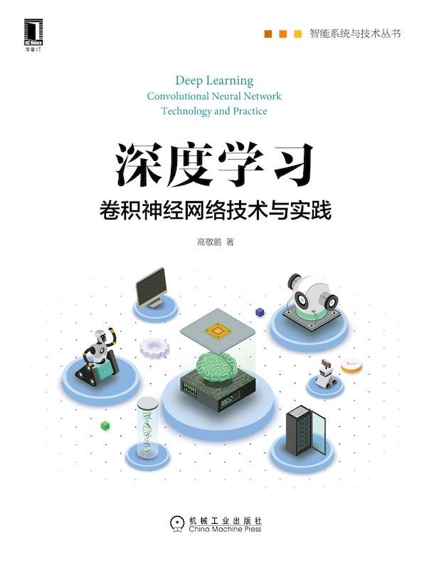 深度学习:卷积神经网络技术与实践