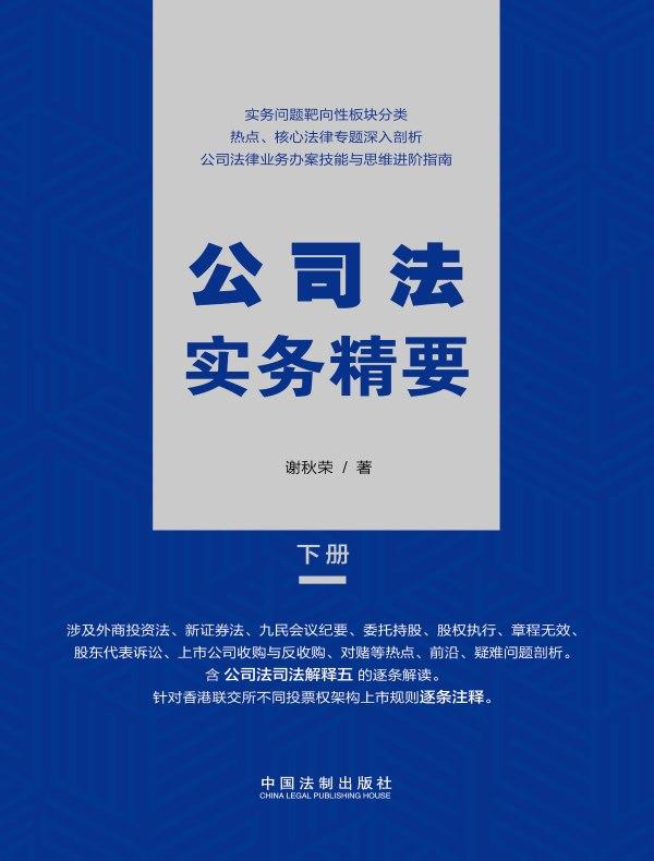 公司法实务精要(下册)