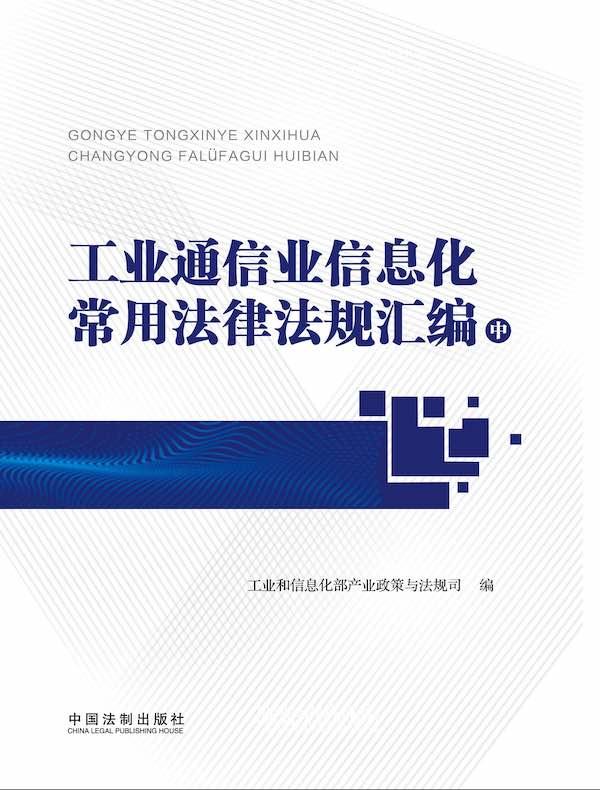 工业通信业信息化常用法律法规汇编(中册)