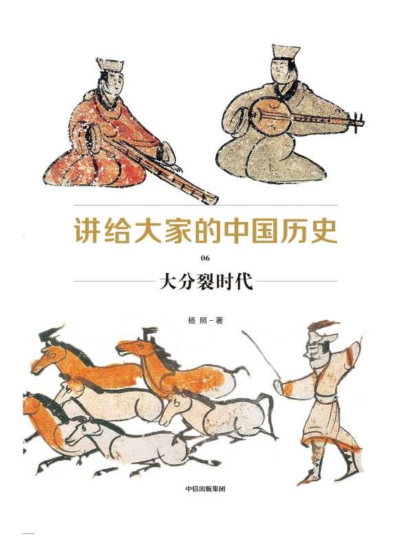 讲给大家的中国历史 06:大分裂时代